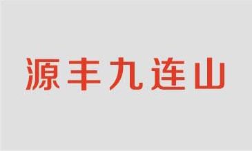 源丰九连山